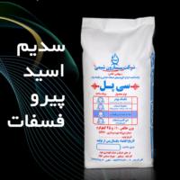 اسید سدیم پیرو فسفات   سی پل